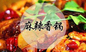 麻辣香锅金街店-美团