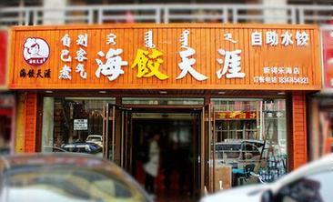 海饺天涯-美团