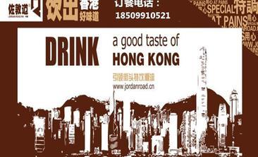佐敦道港式茶饮奶茶-美团