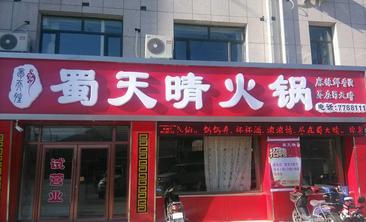 蜀天晴火锅-美团