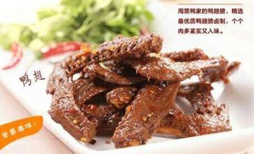 汉味黑鸭王-美团