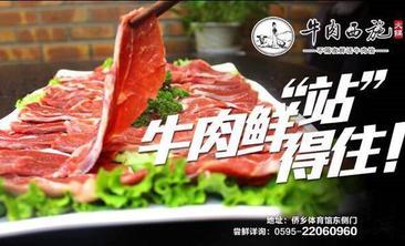 牛肉西施-美团