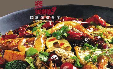 美麒麟•江湖菜-美团