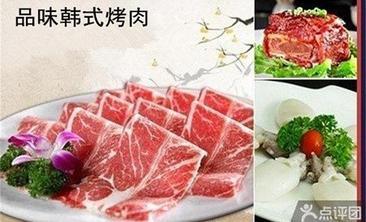品味韩式烤肉-美团