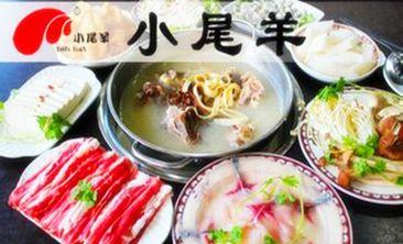 小尾羊火锅店-美团