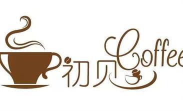 初见咖啡厅-美团