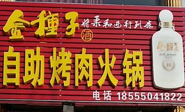 康泰纸上烤肉火锅-美团