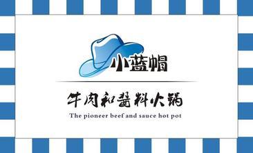 小蓝帽牛肉和酱料火锅-美团