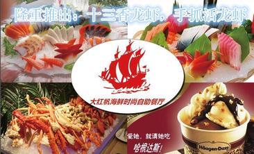 大红帆海鲜烤涮时尚自助餐厅-美团