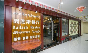 岗底斯-藏餐-尼泊尔餐厅-美团