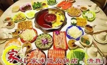 家味道火锅-美团