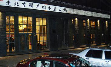 老北京鲜羊肉木炭火锅-美团
