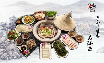 云南原生态蒸汽石锅鱼-美团