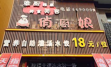 俏厨娘营养自助灌汤水饺-美团