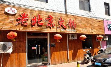 老字号老北京火锅-美团