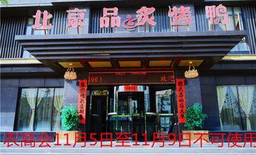 北京品炙烤鸭-美团