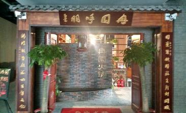 重庆冉园老灶火锅-美团