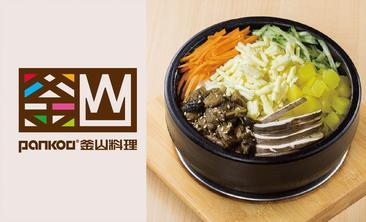 PANKOO釜山料理-美团