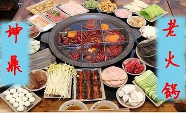 坤鼎老火锅-美团