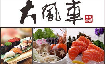大风车日式料理-美团