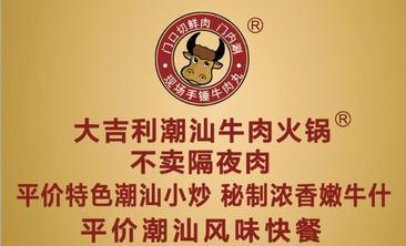 大吉利潮汕牛肉火锅-美团