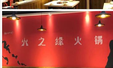 火之缘自助火锅中餐-美团