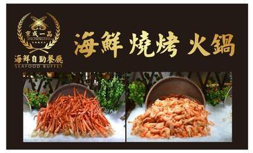 京成一品海鲜●火锅自助餐厅-美团
