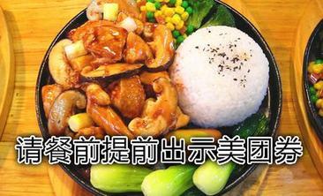 铁板饭中西简餐-美团