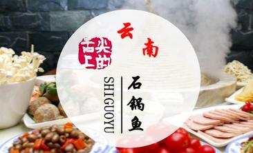 云南石锅鱼-美团