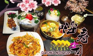 嗨寿司SushiHouse-美团