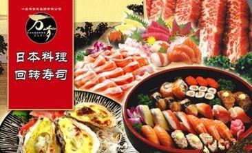 万岁料理回转寿司-美团
