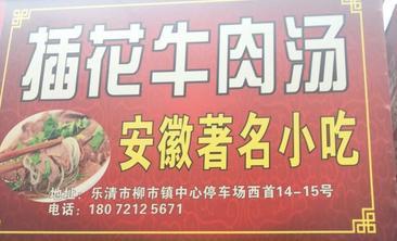 插花牛肉汤-美团
