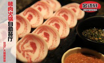 金语轩烤肉火锅自助餐-美团
