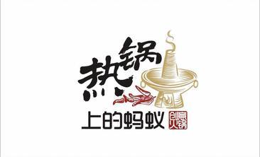 热锅上的蚂蚁四川老火锅-美团