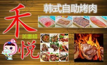 禾悦牛排海鲜自助烤肉-美团