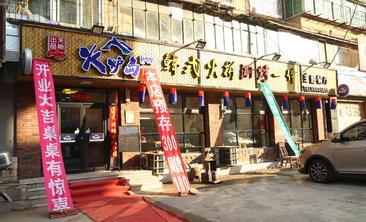 火炉岛韩式火拼涮烤一体主题餐厅-美团