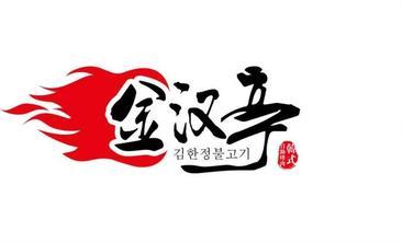 金汉亭韩式烤涮一体自助餐厅-美团