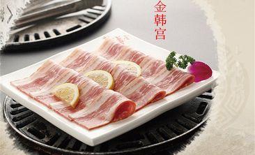 金韩宫自助烤肉-美团