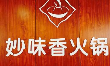 妙味香海鲜肥牛自助火锅-美团