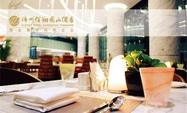 漳州佰翔圆山酒店圆山畔西餐厅-美团