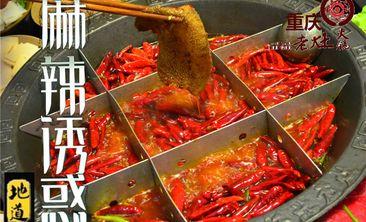 重庆老灶老火锅-美团
