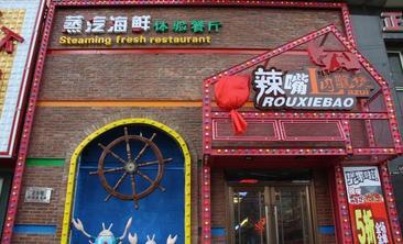 哥俩辣嘴肉蟹煲蒸汽海鲜体验餐厅-美团