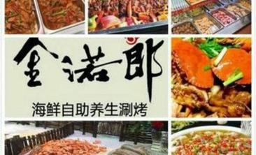 金诺郎自助养生烤肉&火锅-美团