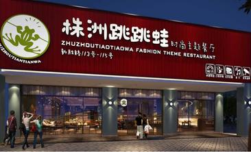 株洲跳跳蛙时尚主题餐厅-美团
