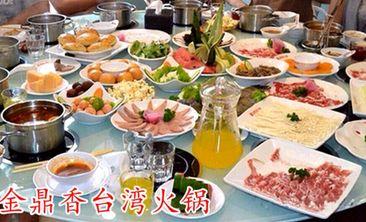 金鼎香台湾火锅-美团