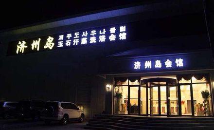 济州岛玉石汗蒸洗浴会馆