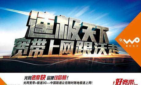 【唐山中国联通团购】中国联通中国联通10兆光纤+3g