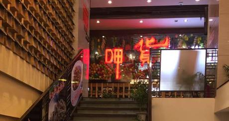 :长沙今日团购:【汽车东站】呷货集中地仅售398元!价值515元的呷货集中地10-12人餐,提供免费WiFi,提供免费停车位。