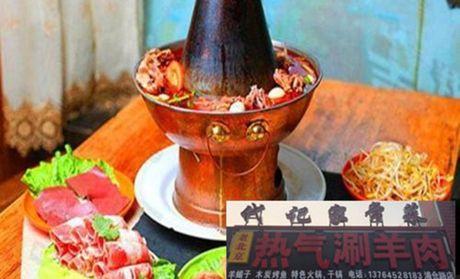 【北京老上海热气涮羊肉羊团购蝎子火锅】老北过敏没吃榨菜吗图片