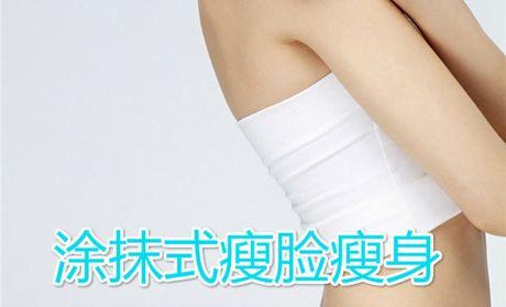 郑州涵曦用户瘦身评价馆女孩评论|点评|体验瘦腿瘦脸穿牛仔裤图片
